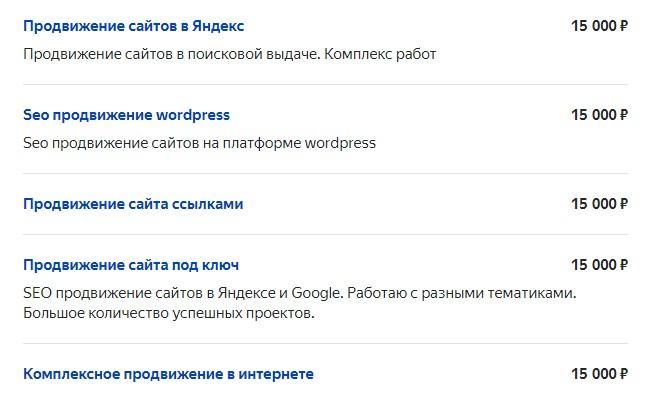 На «Яндекс.Услугах» можно найти недорогих специалистов