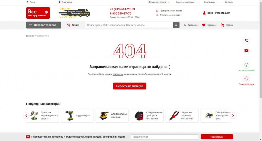 Страница 404 «Все инструменты.ру»
