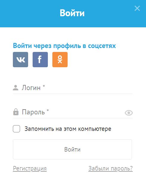 Пользователю предлагается выбор: войти через соцсети или через логин и пароль на сайте