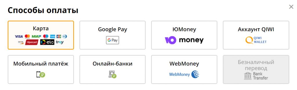 Способы оплаты на AliExpress. Оптимальный набор для жителей России
