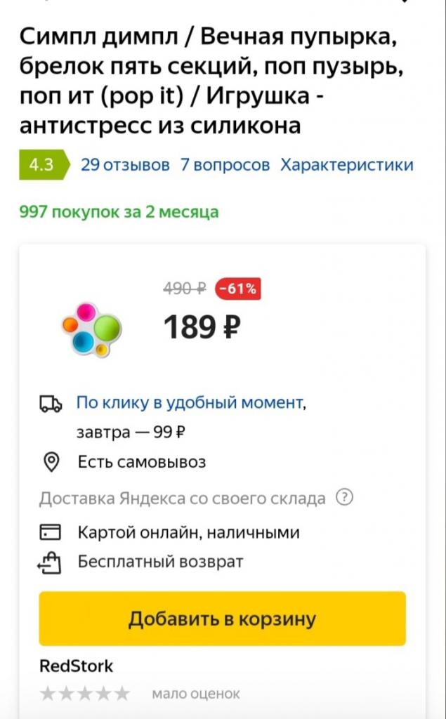 Страница товара в мобильной версии «Яндекс.Маркета»