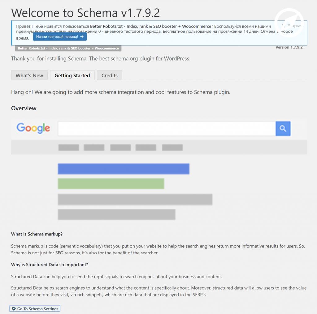 Приветственный экран плагина Schema