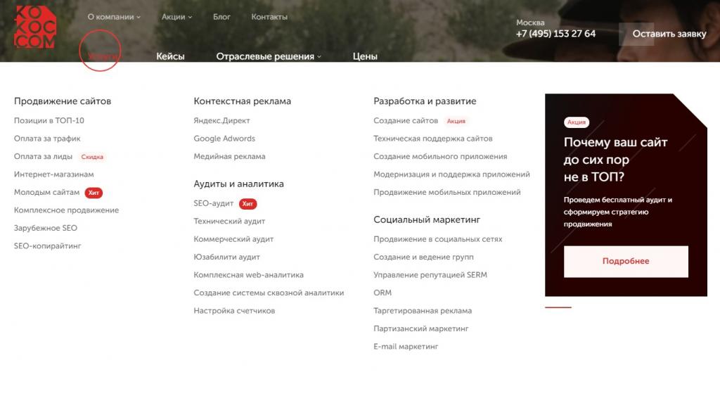 Категории и подкатегории раздела меню «Услуги» на сайте «Кокоса»: все упорядочено по направлениям работ