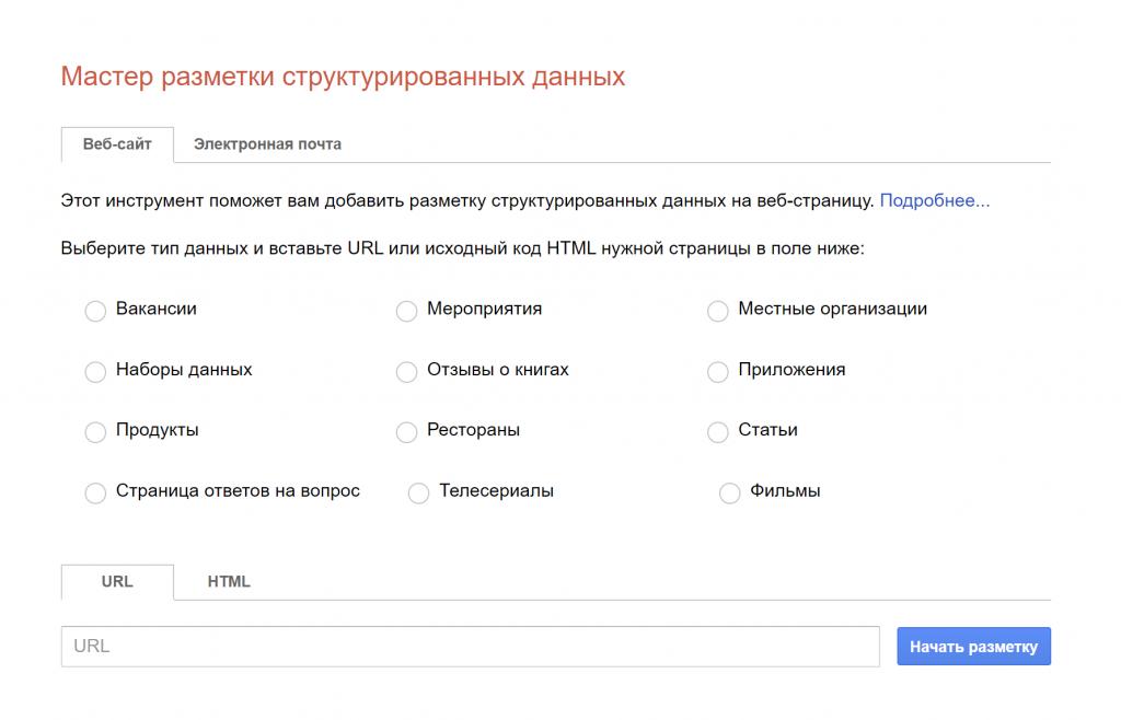 Выбираем тип данных для разметки и указываем URL страницы