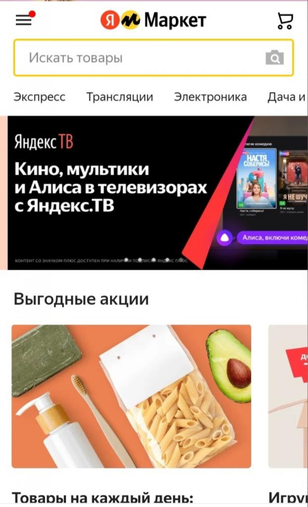 Главная страница мобильной версии «Яндекс.Маркета»