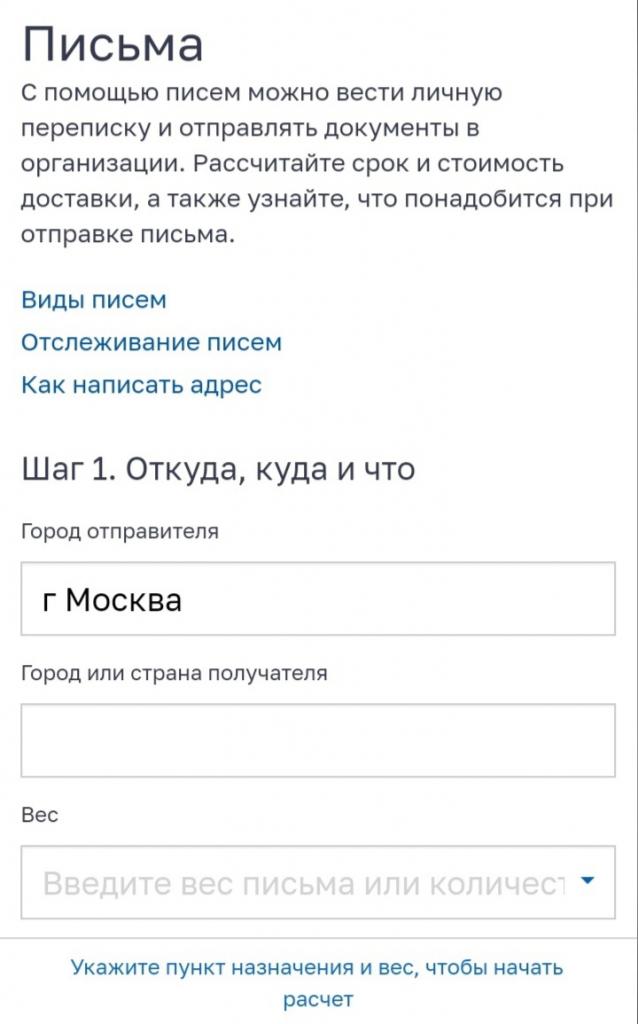 Пользователям даются подсказки: например, как правильно написать адрес, и приводится пошаговая инструкция. Полей много, но без них в этом случае никак