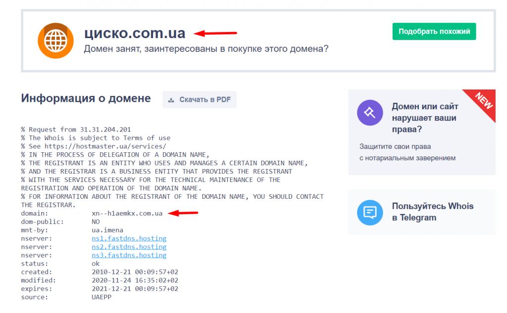 Название кириллического домена в формате punycode будет выглядеть примерно так