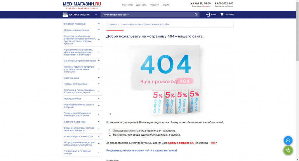 Страница 404 «MED-магазин»
