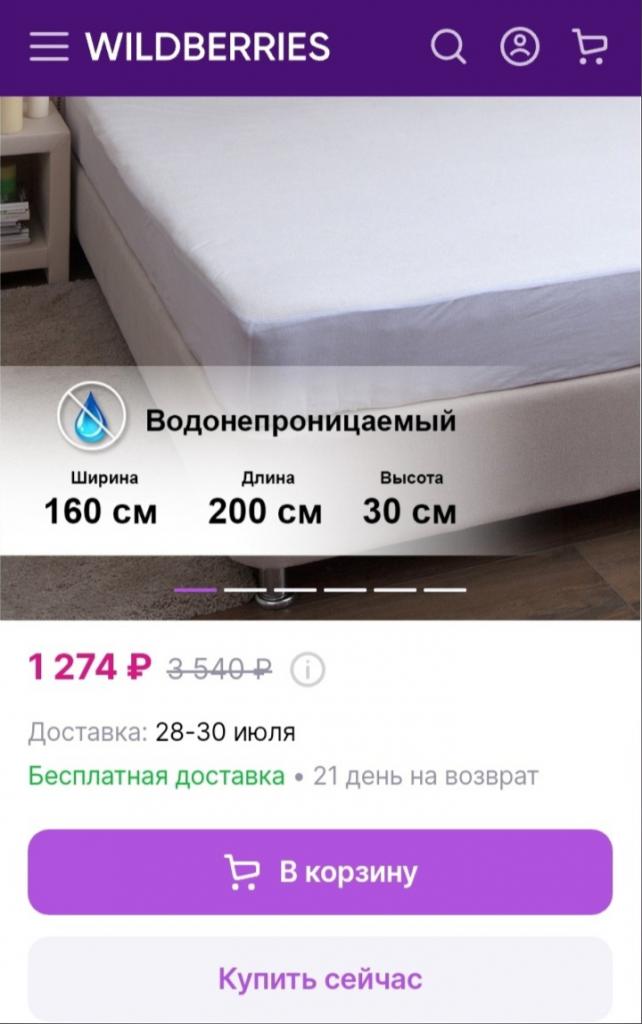 Видим фото товара, которые можно проскроллить вправо, цену, информацию о доставке и две кнопки СТА: «В корзину» и «Купить сейчас»