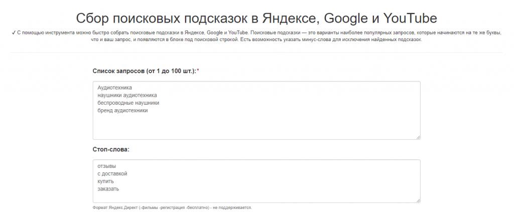 Вы можете получить подсказки из Google, YouTube или «Яндекс». Поддерживается список со стоп-словами