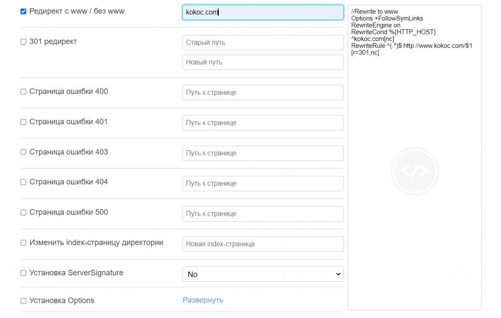 Возможности Htaccess.ru