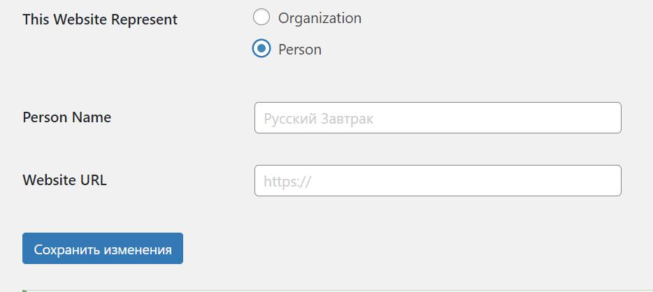 Указываем тип сайта, имя человека (если сайт относится к человеку), а в поле Website URL — ссылку на доменное имя сайта