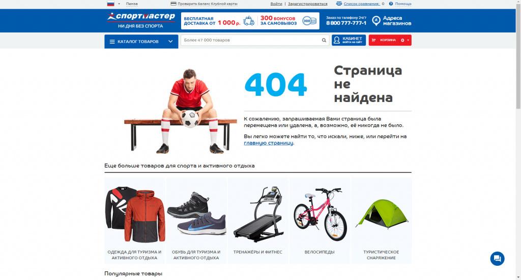 Страница 404 «Спортмастер»