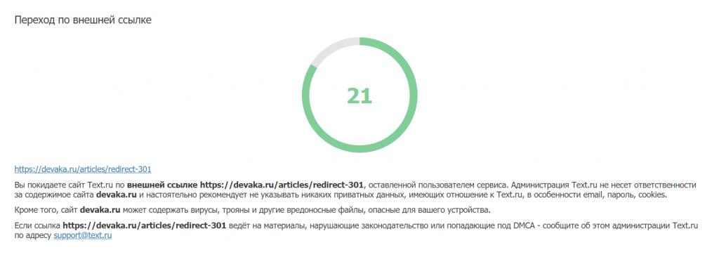 Подтверждение перехода по ссылке на сайте text.ru