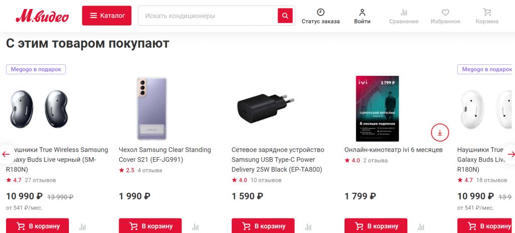 Виджет товарных рекомендаций на сайте интернет-магазина
