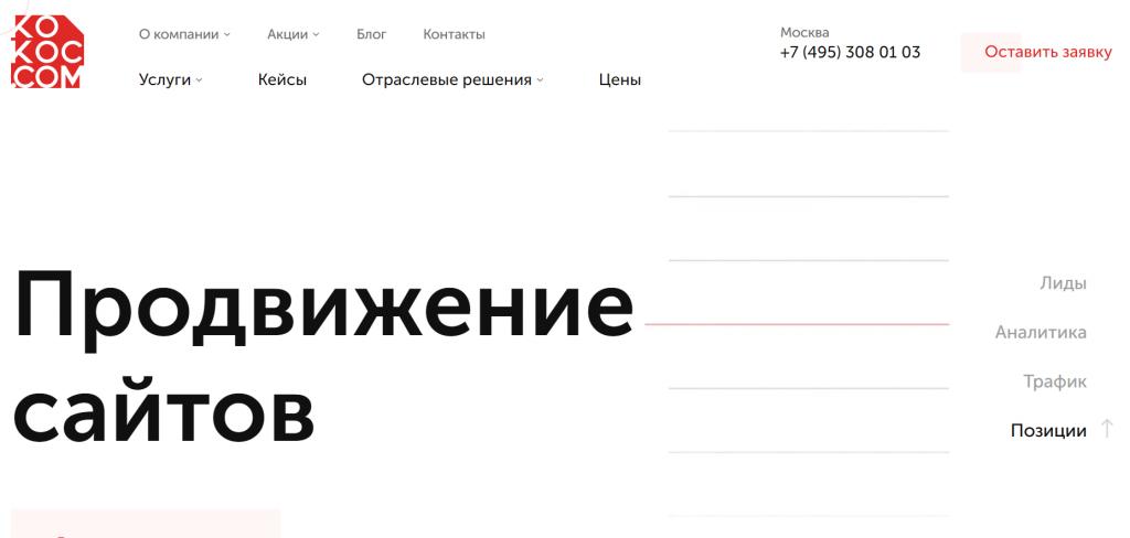 Первый экран главной страница сайта агентства «Кокос»: ничего лишнего