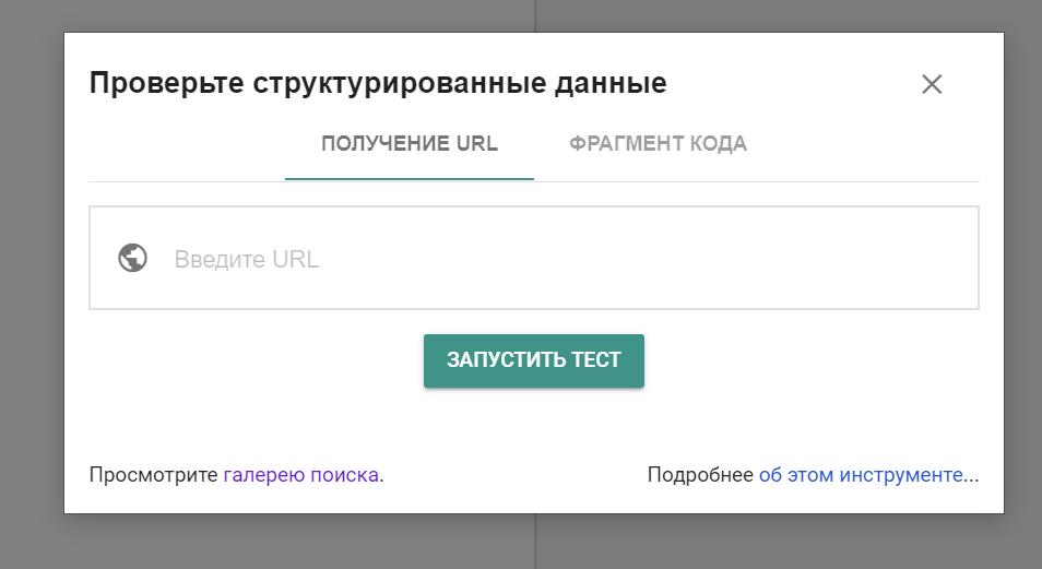 Указываем ссылку на проверяемую страницу
