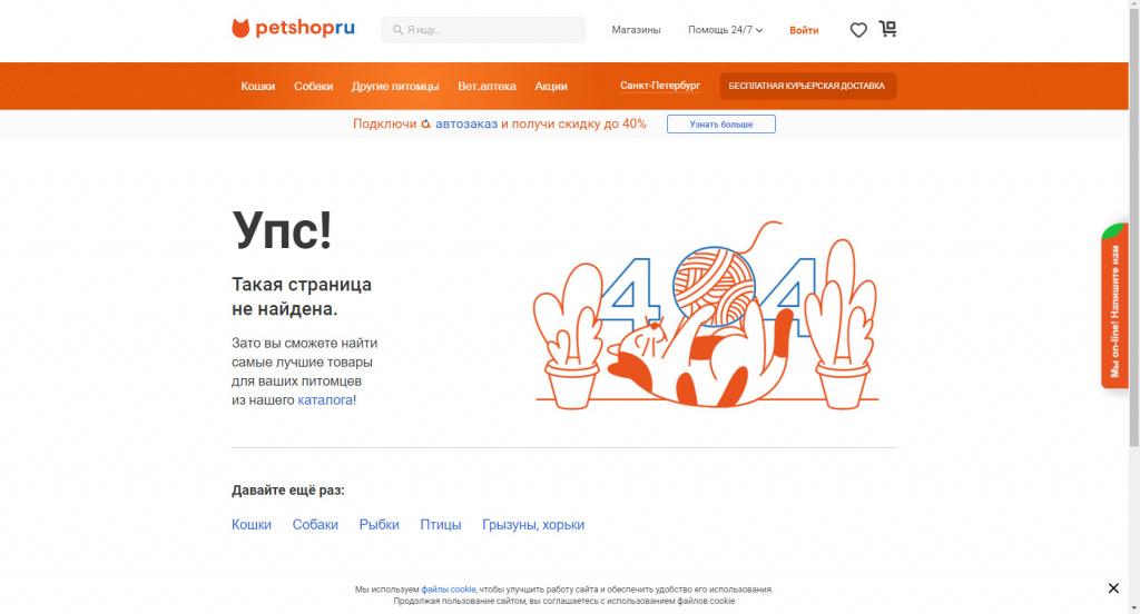 Страница 404 PETSHOPRU