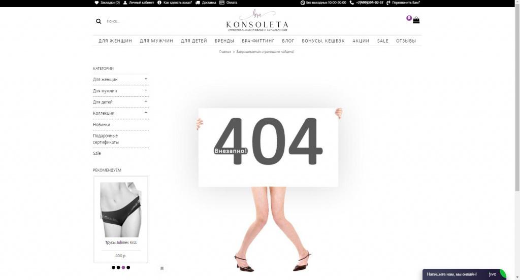 Страница 404 Konsoleta