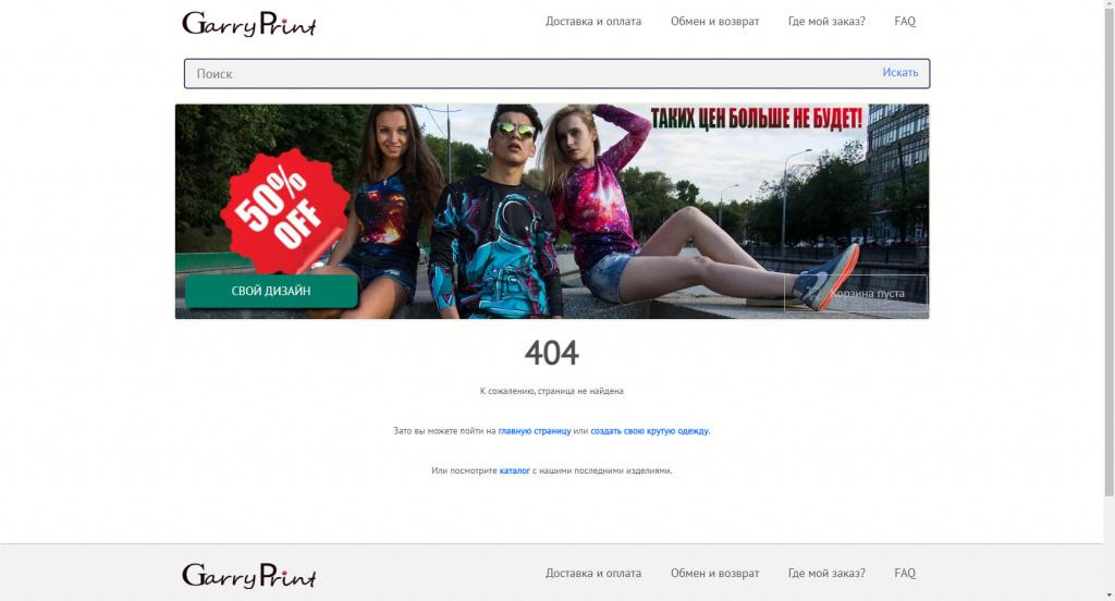 Страница 404 Garry Print